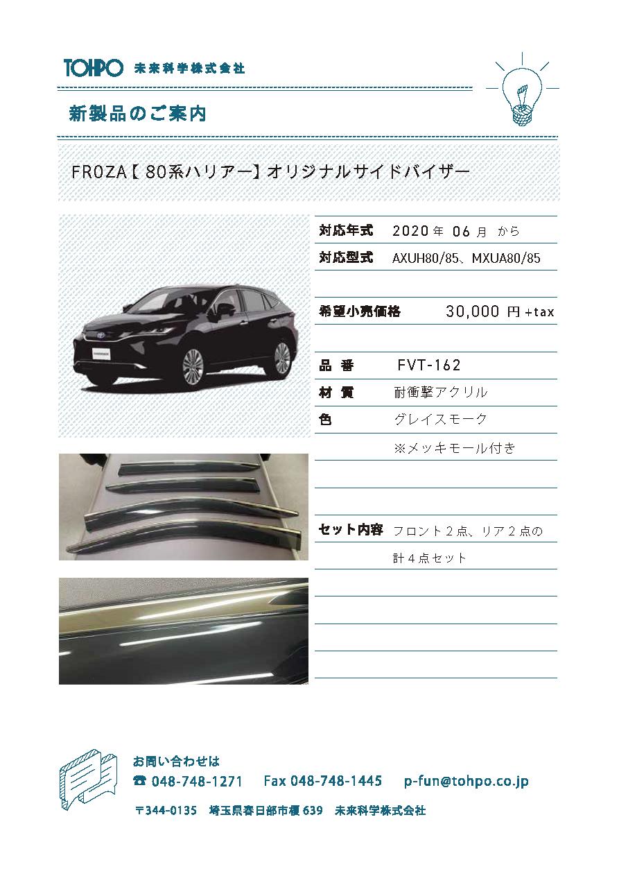 80系ハリアー案内書(バイザー)